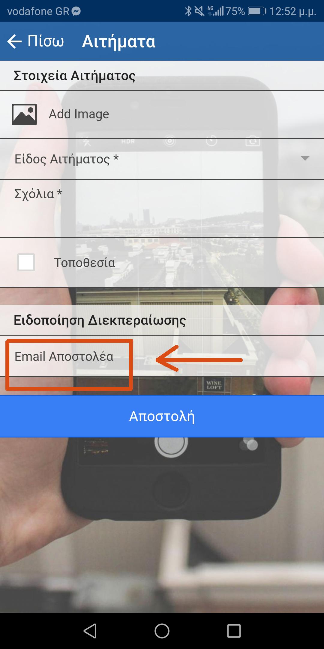 τριφύλλι ραντεβού app κριτικές 2016